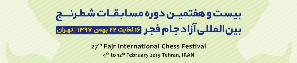 بیست و هفتمین دوره مسابقات شطرنج بین المللی آزاد جام فجر